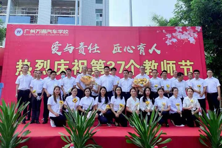 广州万通汽车学校教师节活动